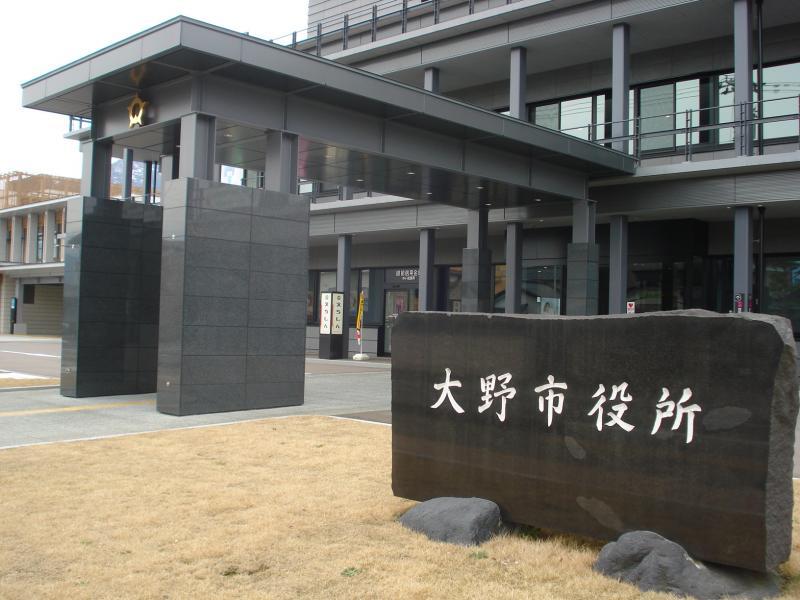 大野市役所
