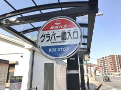 「グラバー園入口」バス停留所
