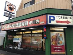 しまうま針灸接骨院中川店