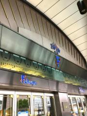 福屋広島駅前店
