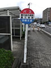 「藤元病院前」バス停留所