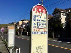 「西梶原」バス停留所