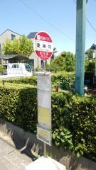 「東神守」バス停留所