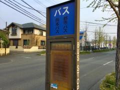 「江津遊園地前(セイラタウン)」バス停留所