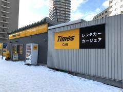 タイムズカーレンタル札幌中島公園店