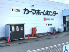 DCMカーマ 氷見店
