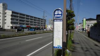 「田宮3」バス停留所