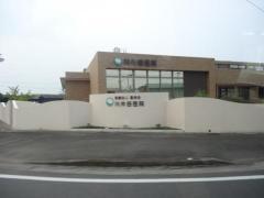 川井田医院