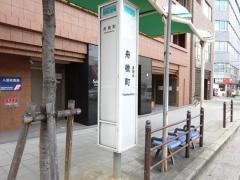 「舟橋町」バス停留所