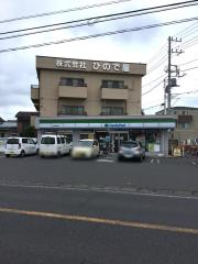 ファミリーマート 土浦神立駅前店