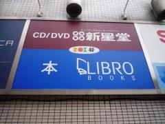 リブロ 浅草店