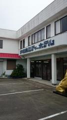 宇和島シティホテル