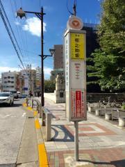 「権之助坂」バス停留所
