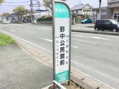 「野中公民館前」バス停留所