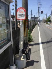 「水間観音駅」バス停留所