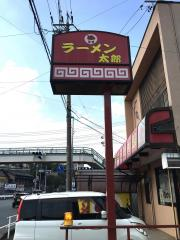市 ラーメン 磐田