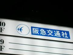 阪急交通社 松山支店