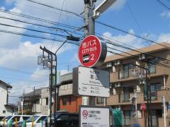 「本山」バス停留所