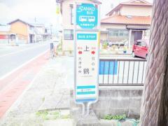 「上鶴(菊池郡大津町)」バス停留所