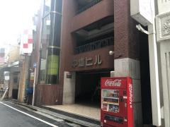 中道保健研究所