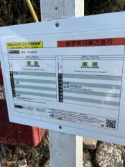 「成石」バス停留所