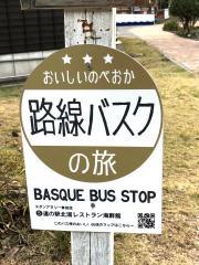 「下阿蘇」バス停留所