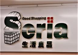 Seria ピアゴ井ヶ谷店