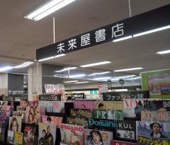 未来屋書店 豊橋南店