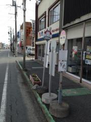 「栄町二丁目」バス停留所
