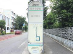 「青木中学校」バス停留所