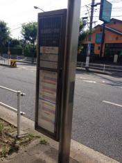 「鳴海東部小学校」バス停留所