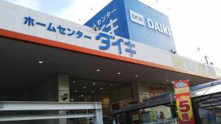 DCMダイキ 城北店