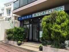 猫の病院エムズキャットクリニック