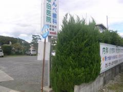 「御船橋」バス停留所
