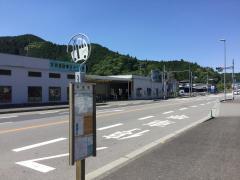 「平串橋」バス停留所