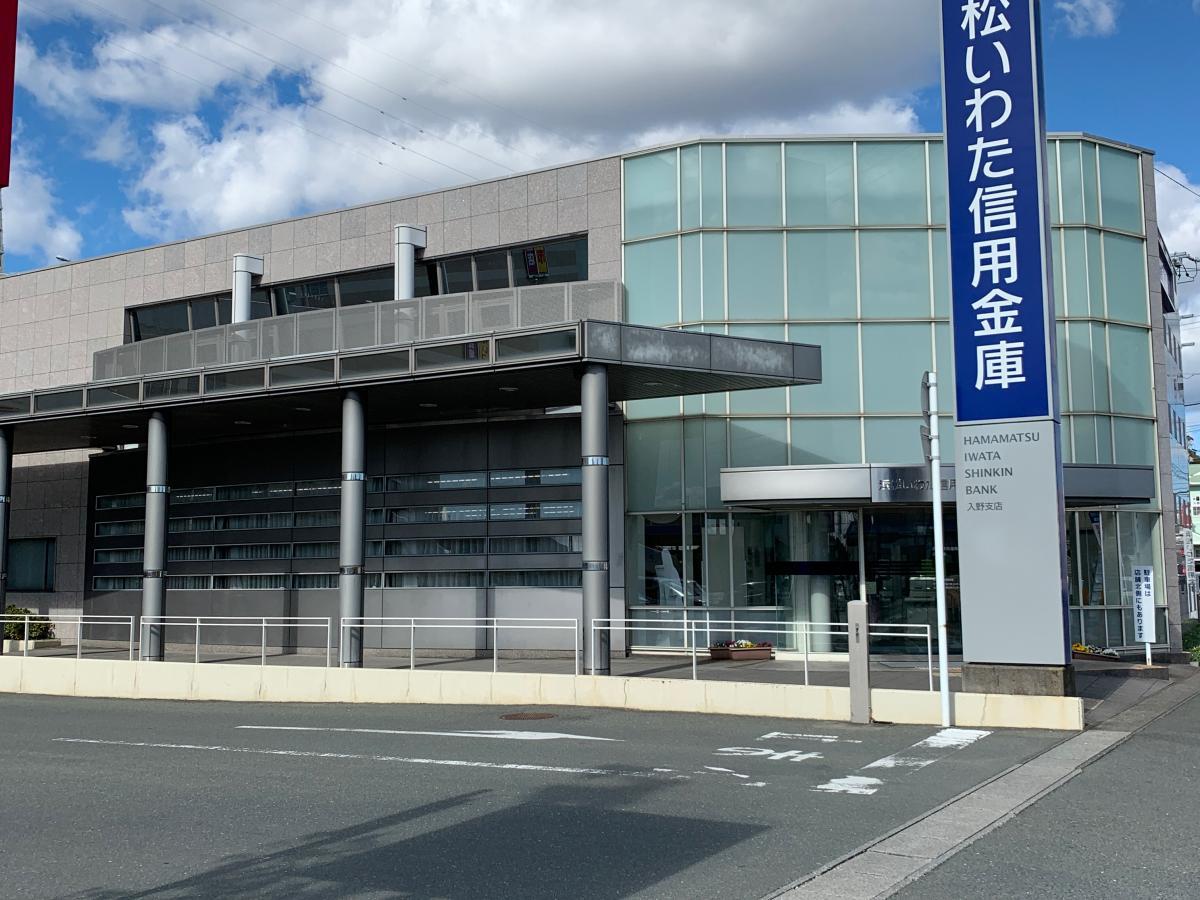 磐田 浜松 信用 金庫