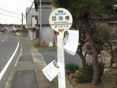 「団地橋」バス停留所
