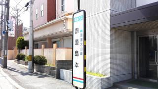 「国道島本」バス停留所