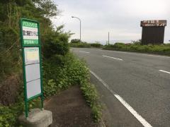 「富士箱根ランド入口」バス停留所