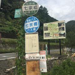 「七宗橋」バス停留所