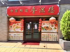 中国料理香満楼