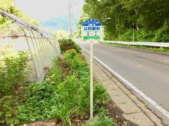 「公民館前(赤城町)」バス停留所