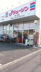 ジェーソン 鎌ヶ谷店