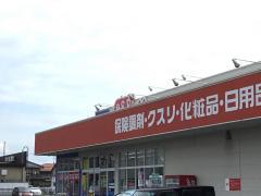 ドラッグストアウェルネス大塚店