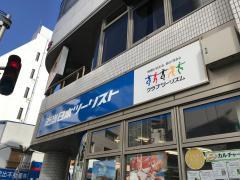 近畿日本ツーリスト 藤沢営業所