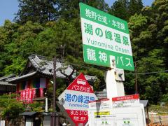 「湯の峰温泉」バス停留所
