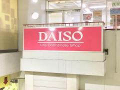 ザ・ダイソー パレマルシェ堀田店