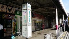 「藤井寺駅前」バス停留所
