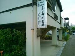 学武館 野坂道場