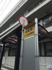 「瀬崎町」バス停留所